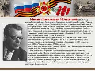 Михаил Васильевич Исаковский (1900-1973) – русский советский поэт. Лауреат д