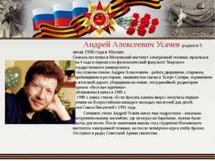 Андрей Алексеевич Усачев родился 5 июля 1958 года в Москве. Сначала поступил