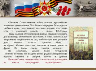 «Великая Отечественная война явилась крупнейшим военным столкновением. Это