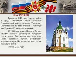 Олег ЗАРУБИН Родился в 1919 году. Ветеран войны и труда. Награжден двум