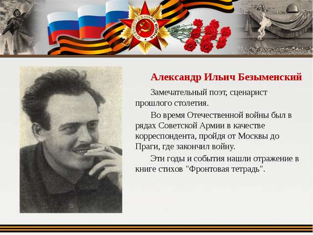 Александр Ильич Безыменский Замечательный поэт, сценарист прошлого столети...