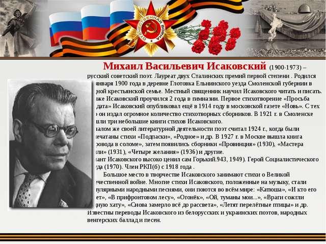 Михаил Васильевич Исаковский (1900-1973) – русский советский поэт. Лауреат д...