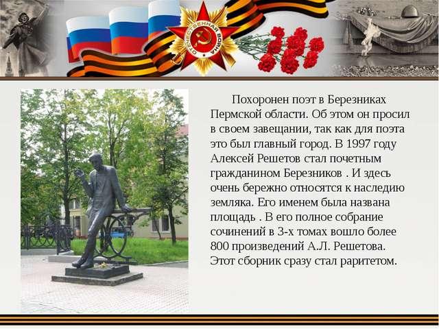 Похоронен поэт в Березниках Пермской области. Об этом он просил в своем заве...