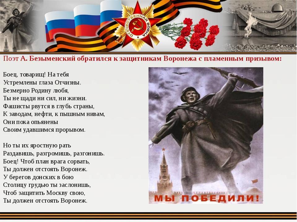 Поэт А. Безыменский обратился к защитникам Воронежа с пламенным призывом: Бое...