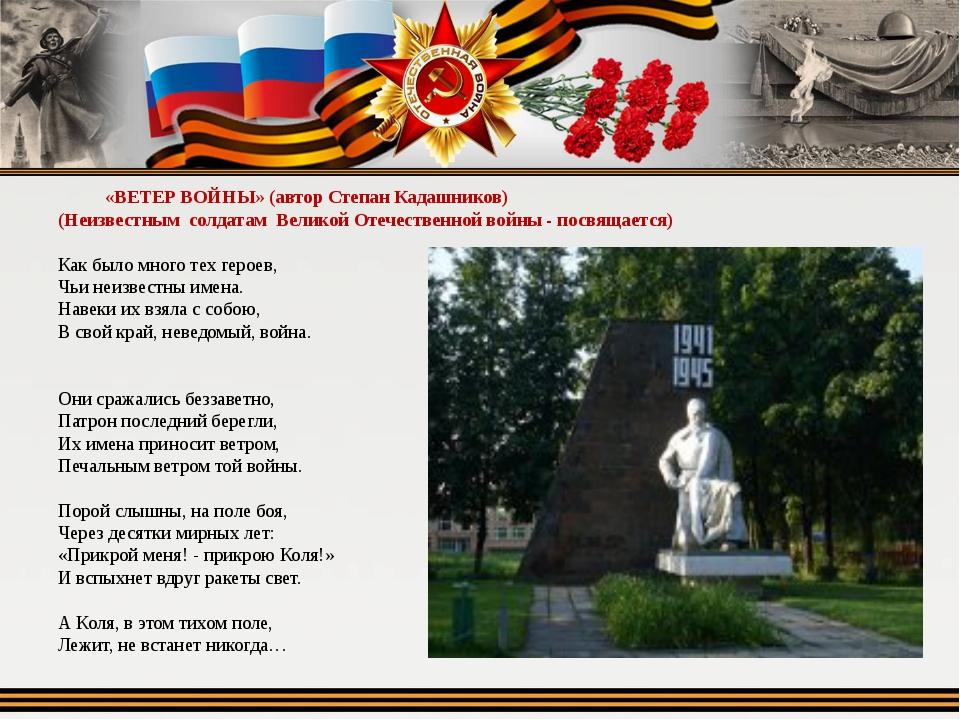 «ВЕТЕР ВОЙНЫ» (автор Степан Кадашников) (Неизвестным солдатам Великой Отечес...