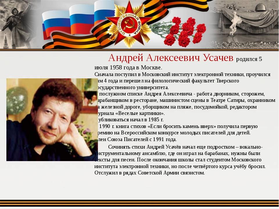 Андрей Алексеевич Усачев родился 5 июля 1958 года в Москве. Сначала поступил...