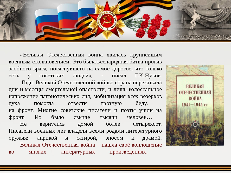 «Великая Отечественная война явилась крупнейшим военным столкновением. Это...
