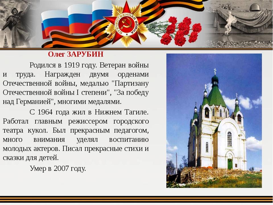 Олег ЗАРУБИН Родился в 1919 году. Ветеран войны и труда. Награжден двум...