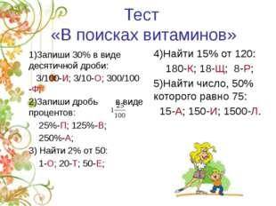 Тест «В поисках витаминов» 1)Запиши 30% в виде десятичной дроби: 3/100-И; 3/1