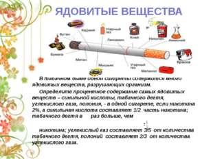 В табачном дыме одной сигареты содержится много ядовитых веществ, разрушающи