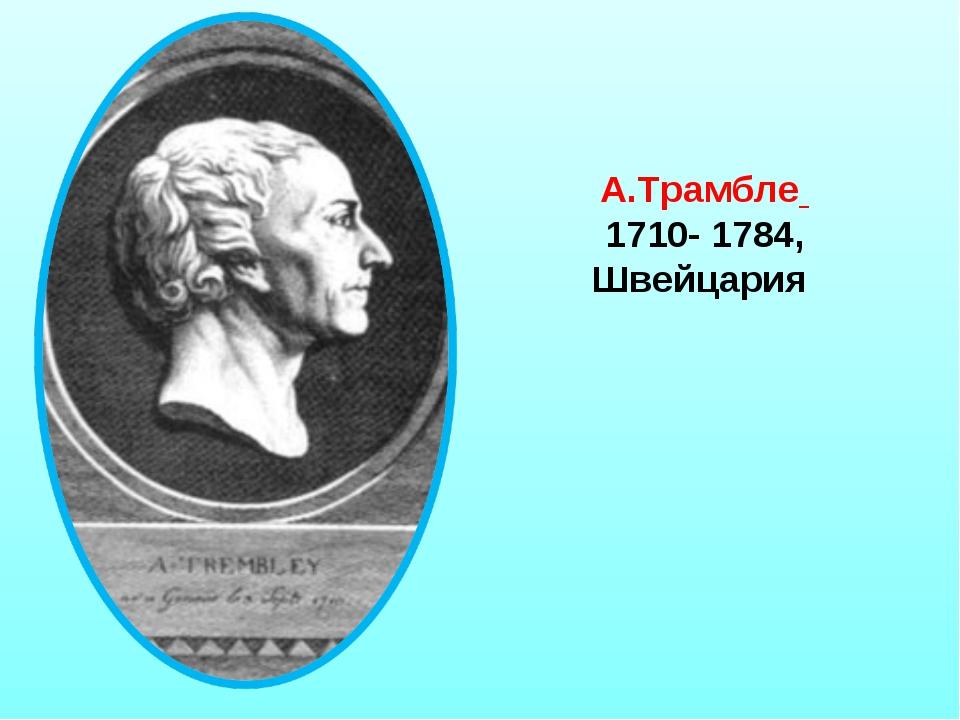 А.Трамбле 1710- 1784, Швейцария