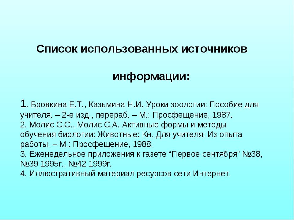 Список использованных источников информации: 1. Бровкина Е.Т., Казьмина Н.И....
