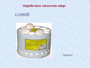 Определяем свежесть яйца 1 способ Овоскоп