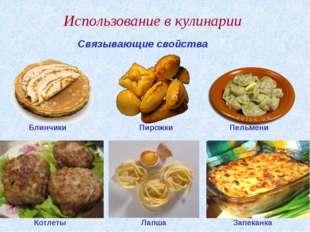 Использование в кулинарии Связывающие свойства Блинчики Пирожки Пельмени Котл