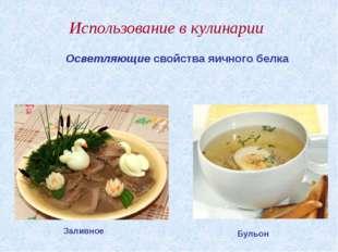 Осветляющие свойства яичного белка Использование в кулинарии Заливное Бульон
