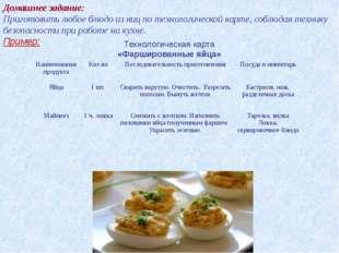 Домашнее задание: Приготовить любое блюдо из яиц по технологической карте, со
