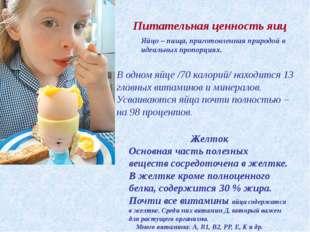 В одном яйце /70 калорий/ находится 13 главных витаминов иминералов. Усваива