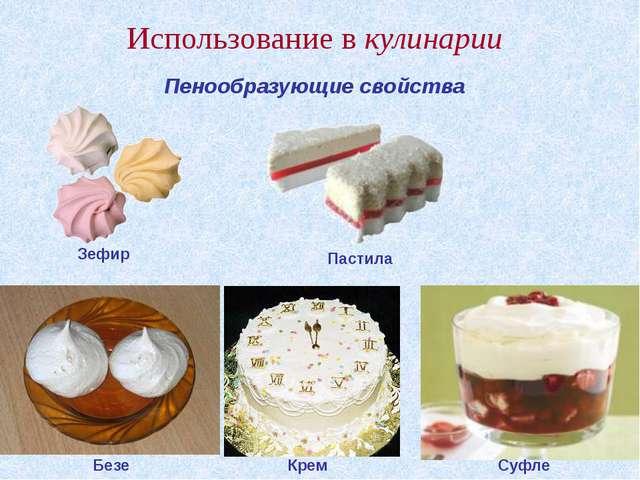 Пенообразующие свойства Использование в кулинарии Безе Крем Суфле Зефир Пастила