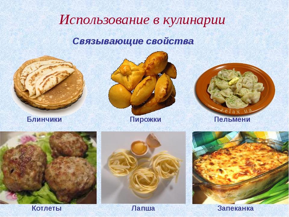 Использование в кулинарии Связывающие свойства Блинчики Пирожки Пельмени Котл...