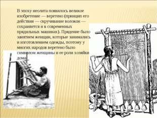 В эпоху неолита появилось великое изобретение — веретено (принцип его действи