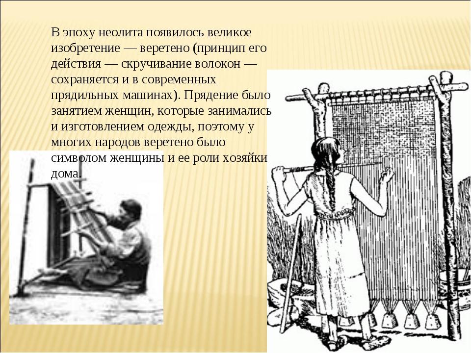 В эпоху неолита появилось великое изобретение — веретено (принцип его действи...