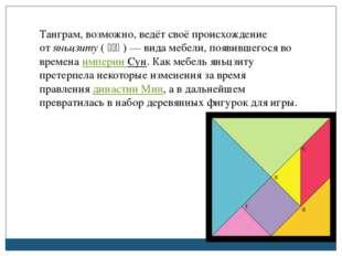 Танграм, возможно, ведёт своё происхождение отяньцзиту(燕几圖)— вида мебел