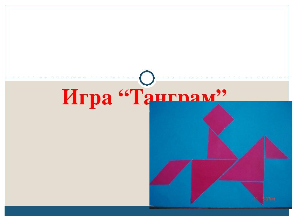 """Игра """"Танграм"""""""