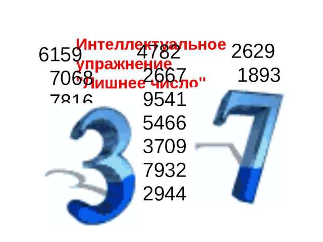 """Интеллектуальное упражнение """"Лишнее число"""" 6159 7068 7816 9082 07..."""