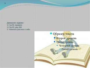Домашнее задание: 1.Стр.92, правило 2.Стр.93, упр.158 3. Написать рассказ о