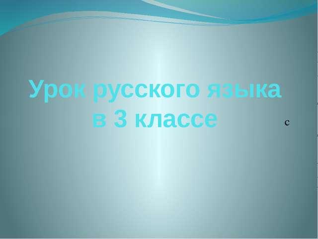 Урок русского языка в 3 классе с