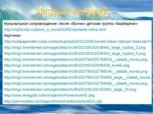 Музыкальное сопровождение: песня «Волна» детская группа «Барбарики» http://mp