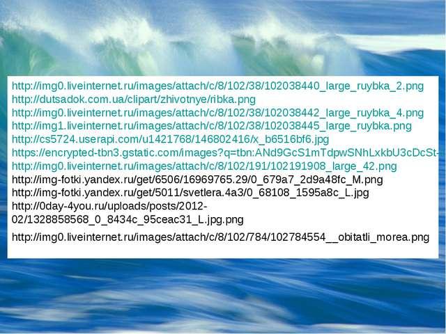 http://img0.liveinternet.ru/images/attach/c/8/102/38/102038440_large_ruybka_2...