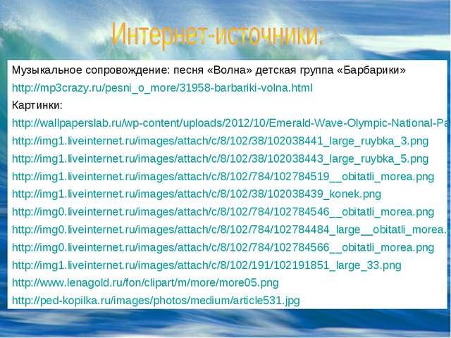 Музыкальное сопровождение: песня «Волна» детская группа «Барбарики» http://mp...