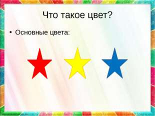 Что такое цвет? Основные цвета:
