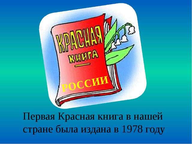 РОССИИ Первая Красная книга в нашей стране была издана в 1978 году