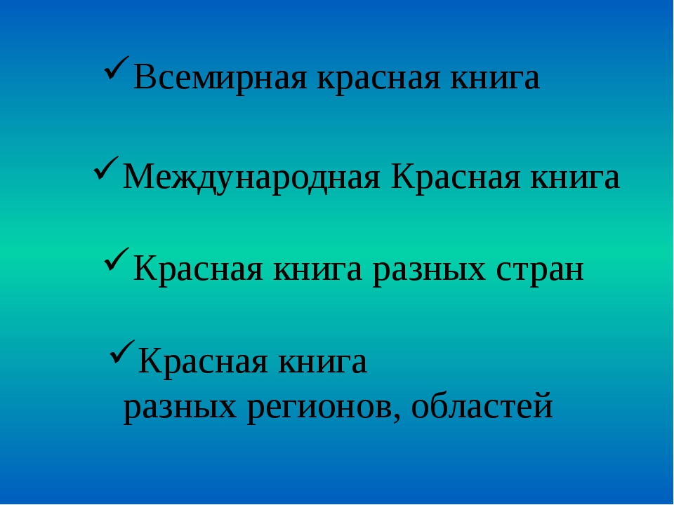 Всемирная красная книга МеждународнаяКраснаякнига Краснаякнига разных стра...