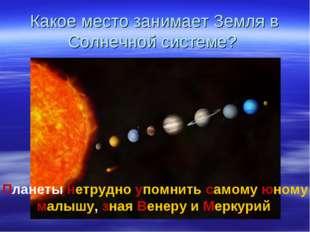 Какое место занимает Земля в Солнечной системе? Планеты нетрудно упомнить сам