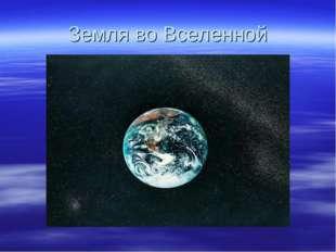 Земля во Вселенной