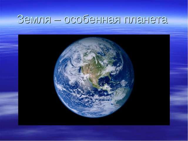 Земля – особенная планета