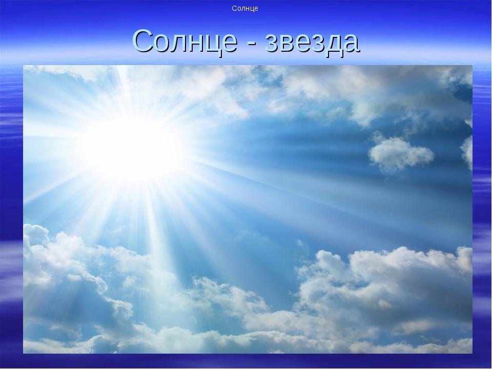 Солнце - звезда    Солнце