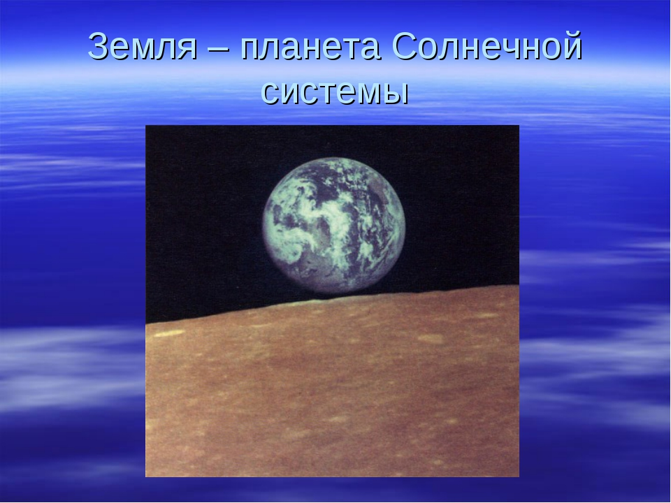 Земля – планета Солнечной системы