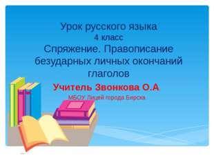 Урок русского языка 4 класс Спряжение. Правописание безударных личных окончан