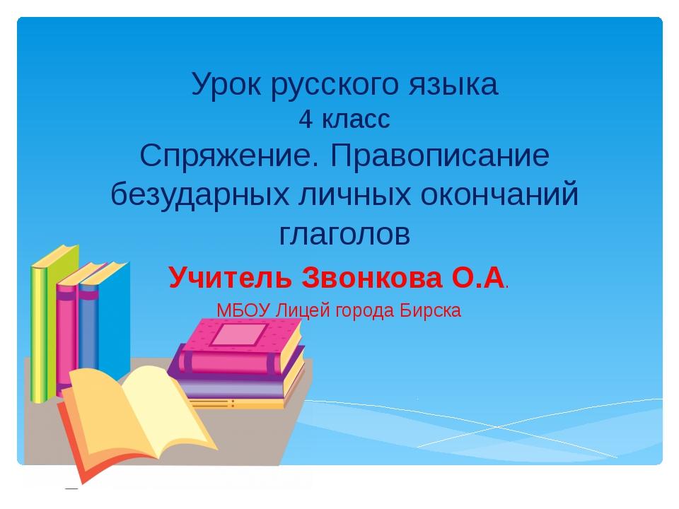 Урок русского языка 4 класс Спряжение. Правописание безударных личных окончан...