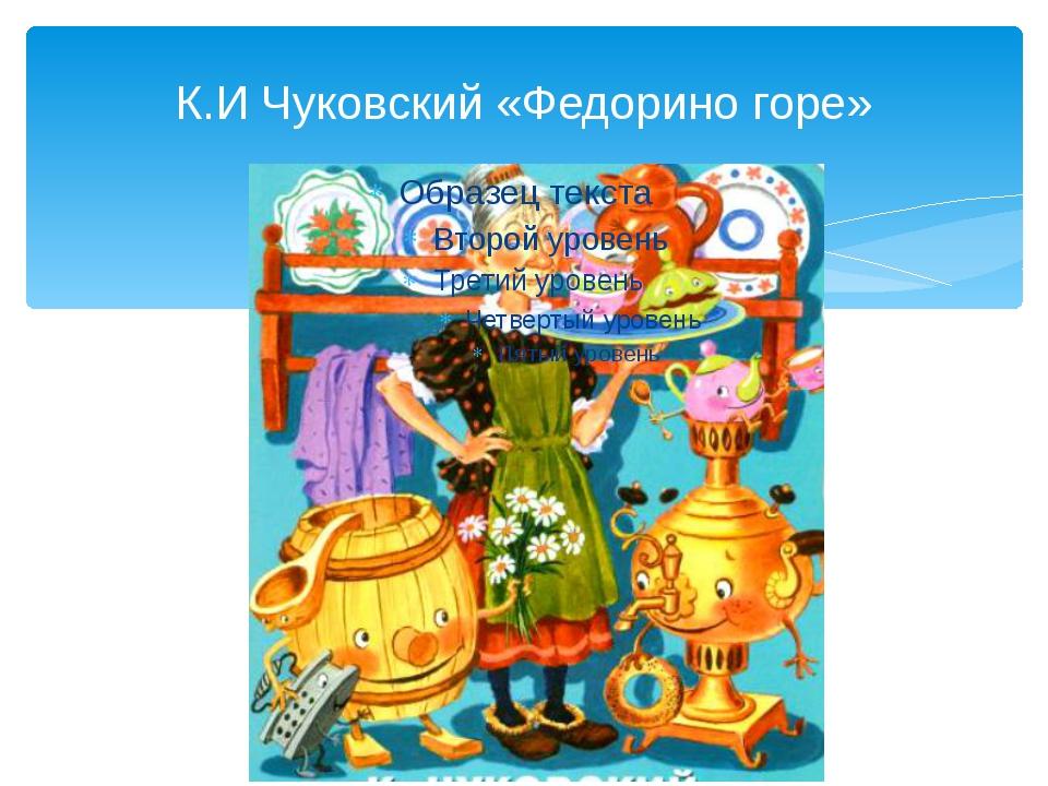 К.И Чуковский «Федорино горе»