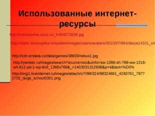 Использованные интернет-ресурсы http://volnodumie.ucoz.ru/_fr/9/4573058.jpg h