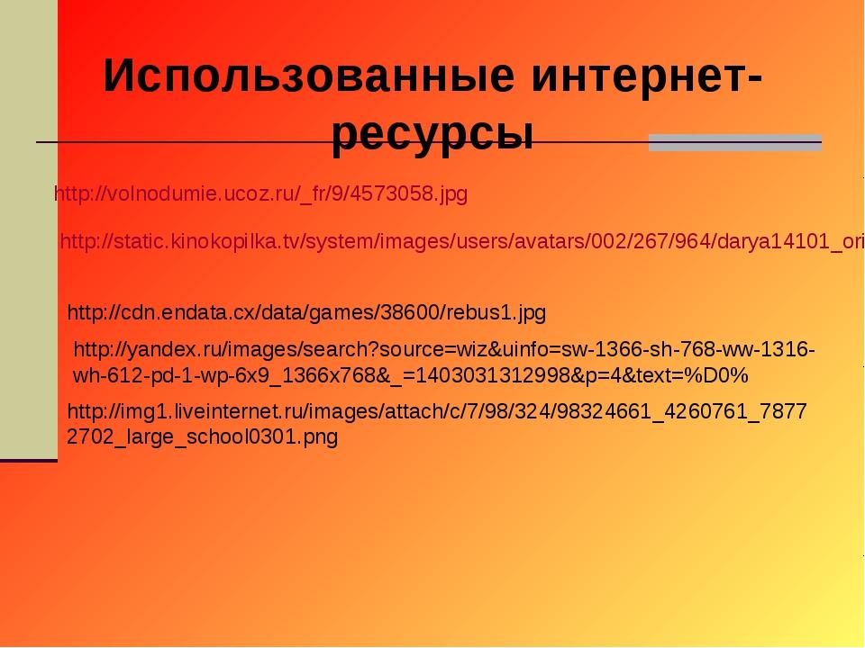 Использованные интернет-ресурсы http://volnodumie.ucoz.ru/_fr/9/4573058.jpg h...
