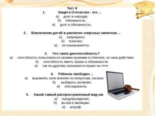 Тест 8 1. Защита Отечества - это ... а)долг и награда; б) обязанность; в)