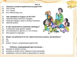 Тест 3 1.Сколько статей в нашей Конституция РФ? а)100 статей. б)137 статей