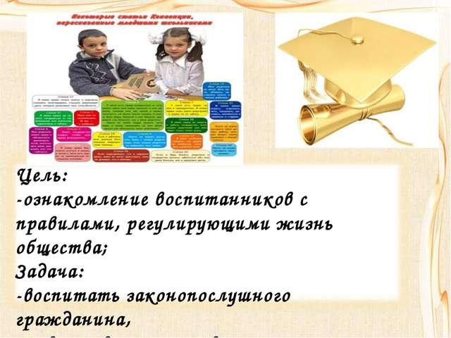 Цель: -ознакомление воспитанников с правилами, регулирующими жизнь общества;...