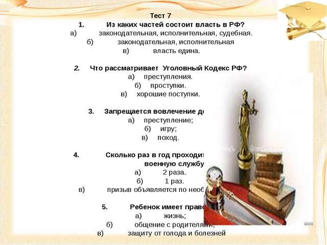 Тест 7 1. Из каких частей состоит власть в РФ? а) законодательная, исполните...